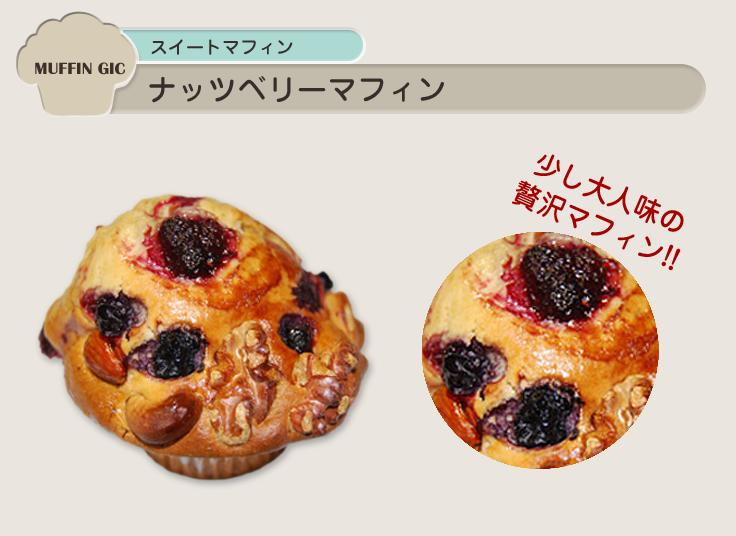 sweets-muffin30