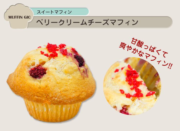 sweets-muffin31