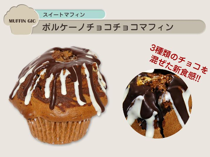 sweets-muffin17
