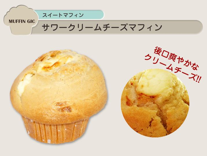 sweets-muffin14